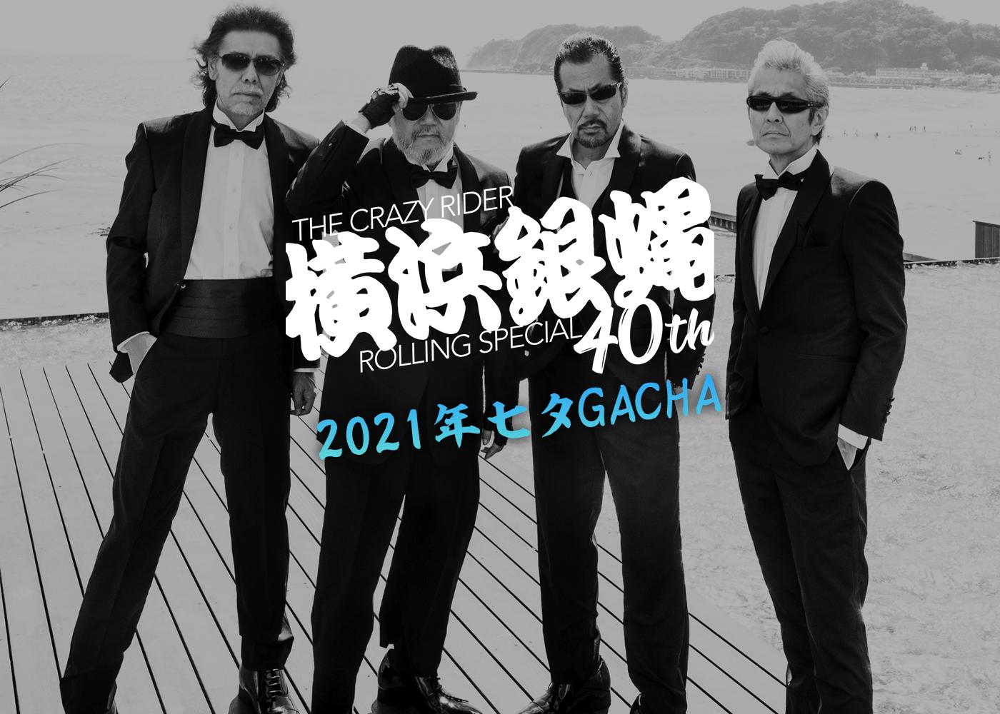 横浜銀蝿七夕ガチャ